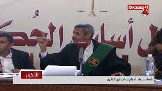 قضاء صنعاء .. أحكام إعدام خارج القانون | تقرير يمن شباب