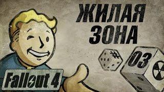 Fallout 4 - Ядерный блок. Ищем местоположение 4