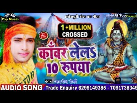 कावर लेल 10 रुपया में Ll Awadhesh Premi New Video 2019 Ll Bhojpuri Video 2019 Ll Bol Bum Geet 2019