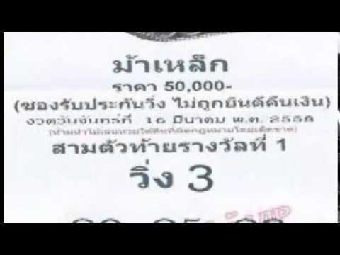เลขเด็ดงวดนี้ หวยซองม้าเหล็ก 16/03/58
