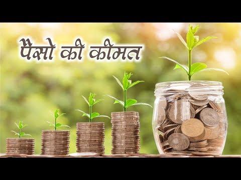 Paise ki Kimat | Best MONEY Motivational Story in Hindi | Swayam Motivation