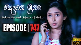 Deweni Inima | Episode 747 18th December 2019 Thumbnail