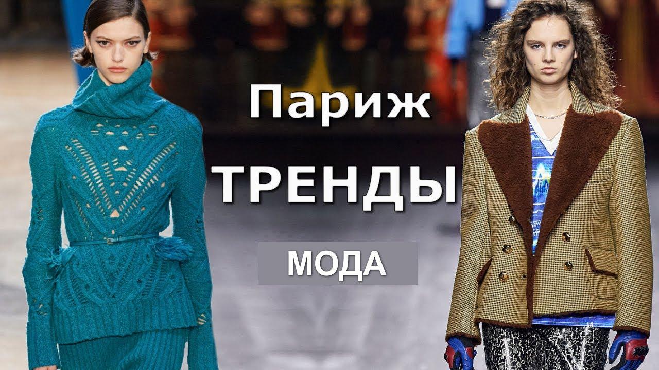Париж Топ-21 ( модные тренды ) Осень-2020 Зима-2021 на Неделе моды