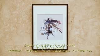 『異世界拷問姫』カバーイラスト直筆サイン入り複製原画プロジェクト~5巻カバーイラスト~