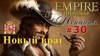 Проходження Empire:Total War - Іспанська Корона №30 - Новий ворог
