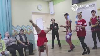 Центр для пожилых людей Союз - Цирковое представление