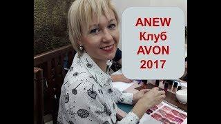 ANEW клуб AVON 2017 года