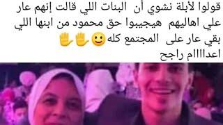 اخر اخبار فى قضيه محمود البنا  ومحامى راجح يحصر محمد البنا على ابنه