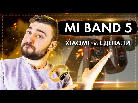 Xiaomi Mi Band 5 - Xiaomi это сделали!
