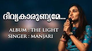 Download DIVYA KARUNYAME   THE LIGHT   MANJARI   FR.MARTIN VARIKKANIKAL   ZION CLASSICS MP3 song and Music Video