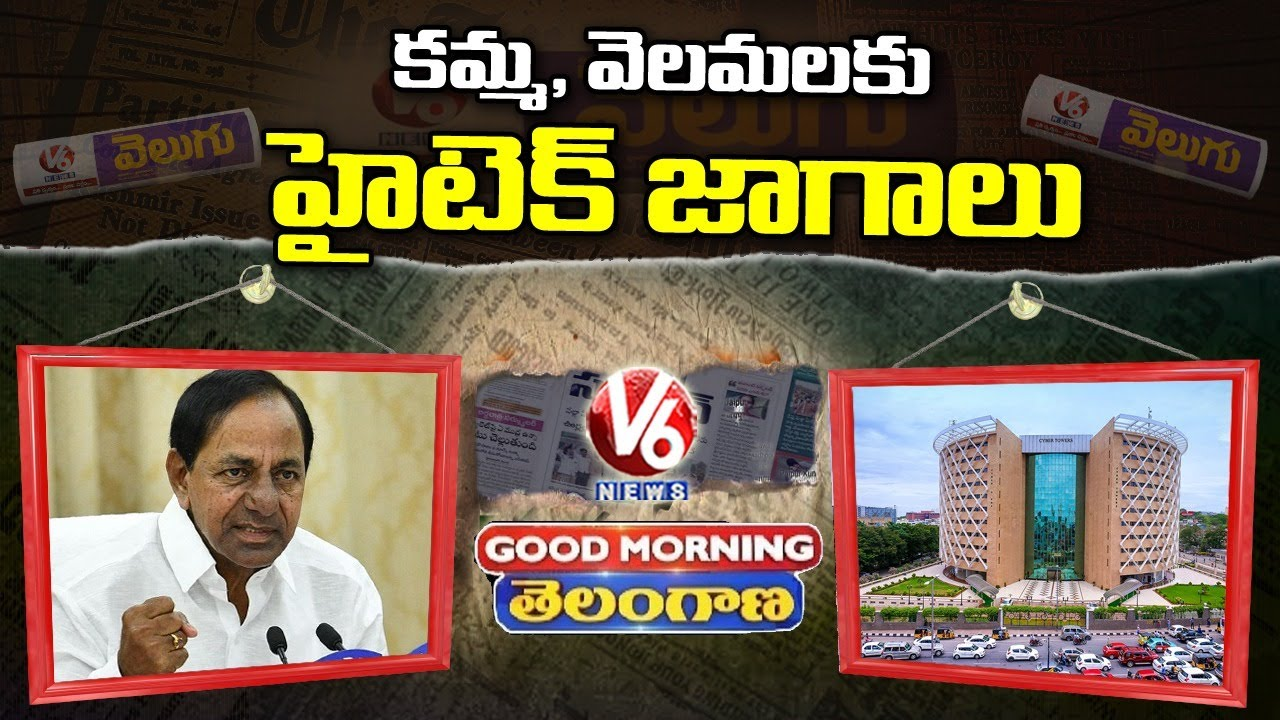 Download Discussion On TS Govt Allocates Land For Kamma And Velama Community   V6 Good Morning Telangana