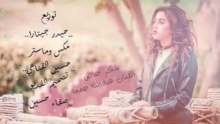 الماس - بعد ماضل (حصريا ) | 2017 [Lyric Video]