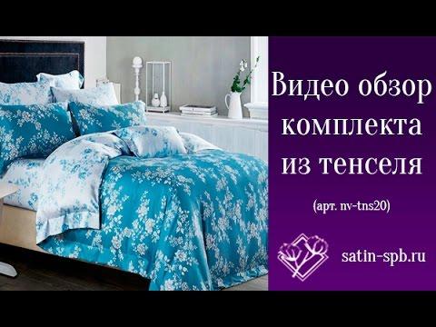 Постельное белье из Сатина (арт.TDV-stnE56) - YouTube