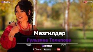 Гульзина Талипова - Мезгилдер / Жаны клип 2020