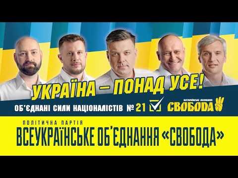Вибори 21 липня / ЗА номер 21 — ЗА Всеукраїнське об'єднання «Свобода» — ЗА націоналістів