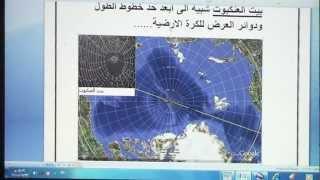 سفينة نوح - اكتشاف موقعها الافتراضي باليمن - الجزء 1/2