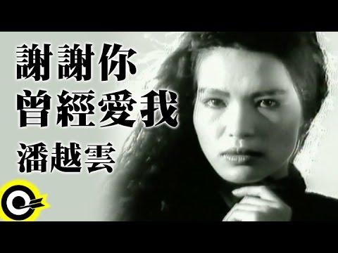 潘越雲 Michelle Pan (A Pan)【謝謝你曾經愛我 Thank You For Loving Me】Official Music Video