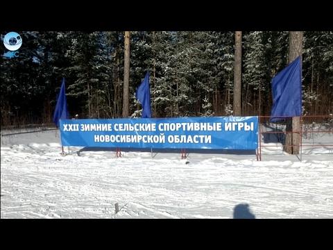 В Бердске завершились XXII зимние сельские игры