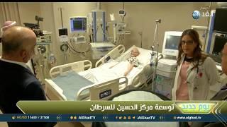يوم جديد| مركز الحسين للسرطان صرح أردني عالمي ينقذ مئات الأرواح