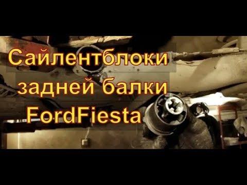 Замена САЙЛЕНТБЛОКОВ задней балки НА МЕСТЕ FordFiesta  Авторемонт
