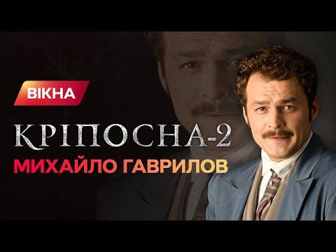 Главный злодей сериала Крепостная о жгучей страсти во время съемок | ЭКСКЛЮЗИВ