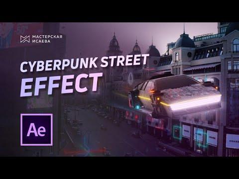 CyberPunk эффект с летающим автомобилем в After Effects | Мастерская Исаева