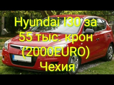 Hyundai I30 2009 за 55 тыс.крон(2000EURO) Чехия