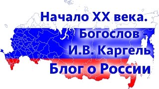 Блог о России. Начало ХХ века. Богослов - И.В. Каргель