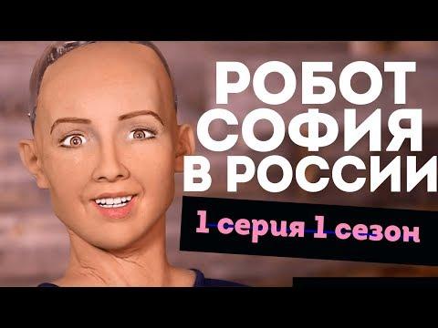 София в России - 1 серия: Робот и шашлыки