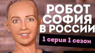 Робот София в России - 1 серия: Робот и шашлыки