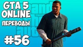 GTA 5 Online Смешные моменты 56 (приколы, баги, геймплей)