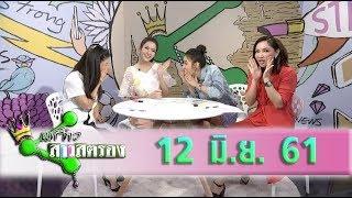 แชร์ข่าวสาวสตรอง I 12 มิ.ย. 2561 Iไทยรัฐทีวี