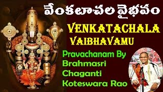 VENKATACHALA VAIBHAVAM ( Part 1 Of 4) - Brahmasri Chaganti Koteswara Rao Gari Telugu Pravachanam
