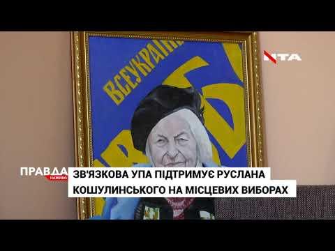 Телеканал НТА: Легендарна зв'язкова УПА Ольга Ільків підтримує Руслана Кошулинського на виборах мера Львова
