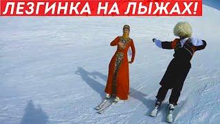 Красота! Лезгинка на лыжах в Домбае. Кавказ - сила!