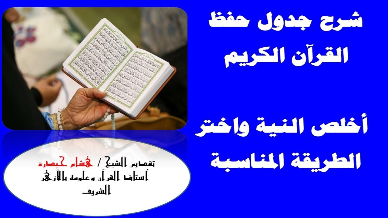 شرح جدول حفظ القرآن الكريم أخلص النية واختر الطريقة المناسبة