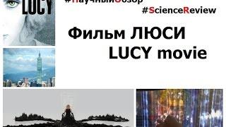 Science Review Lucy Научный обзор проблематики фильма Люси