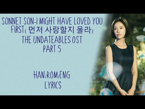 Sonnet Son –I Might have loved you first ( 먼저 사랑할지 몰라) The Undateables OST Part 5 Lyrics