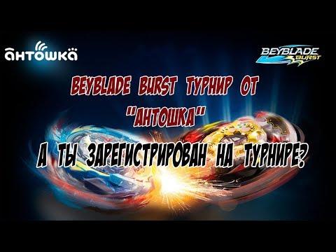 NEW BeyBlade tournament WOW !!