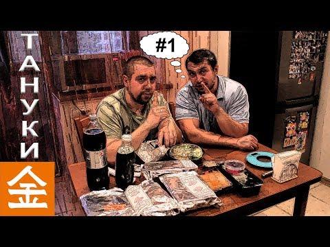 [ТАНУКИ] Обзор доставки #1: Курьер-миллионер. Шашлыки из морепродуктов. Рисовая «каша».из YouTube · С высокой четкостью · Длительность: 29 мин47 с  · Просмотров: 262 · отправлено: 09.07.2017 · кем отправлено: Balagur TV