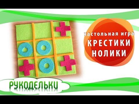 Крестики нолики своими руками! просто. Видео для детей. Делаем сами. Настольная игра.