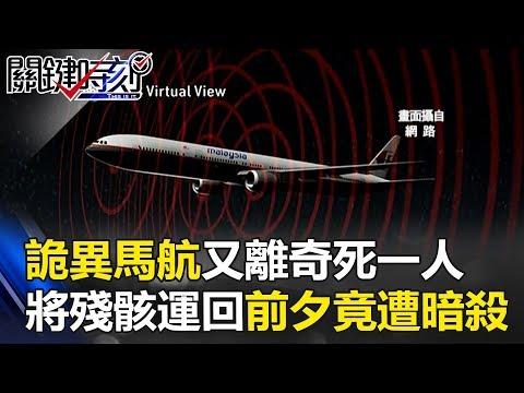最詭異馬航MH370又離奇死一人 大馬官員將殘骸運回前夕竟遭暗殺! 關鍵時刻 20170904-3 黃創夏 劉燦榮 朱學恒