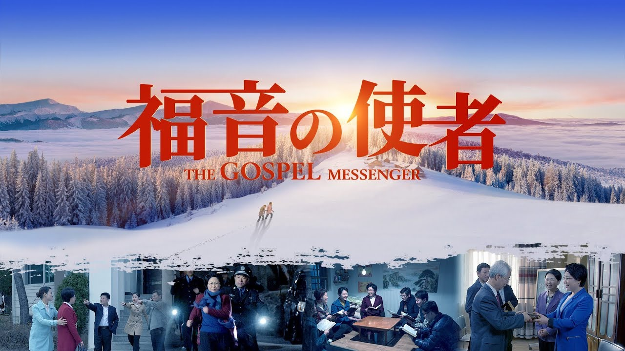 クリスチャン映画「福音の使者」 神の福音を伝えることはクリスチャンの責任だ   予告編   日本語吹き替え