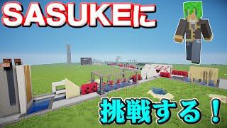 マイクラでSASUKEのアスレに挑戦してみた!!【配布マップ】