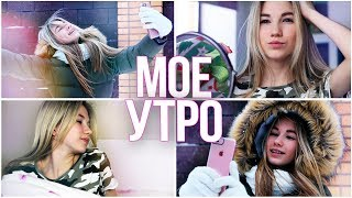МОЕ УТРО 2018 | MY MORNING ROUTINE
