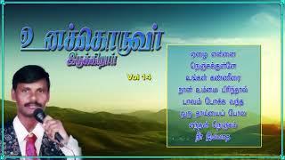 உனக்கொருவர் இருக்கிறார் Tamil christian songs Gnanasekar songs