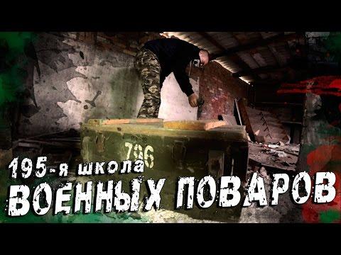 Novocherkassk ONLINE | ШКОЛА ВОЕННЫХ ПОВАРОВ