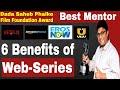 Top 6 Benefits of Working in Web series - Part 1   फिल्मों में वेब सीरीज की धूम  #FilmyFunday
