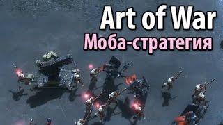 Игра Art Of War: Red Tides (Бесплатная MOBA-стратегия 3 на 3, Обзор катки)