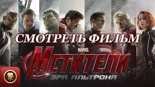 Мстители Война Бесконечности Трейлер|Смотреть Фильм Мстители Война Бесконечности 2018 в Хорошем Каче